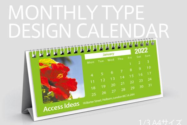 月めくりデザインカレンダー